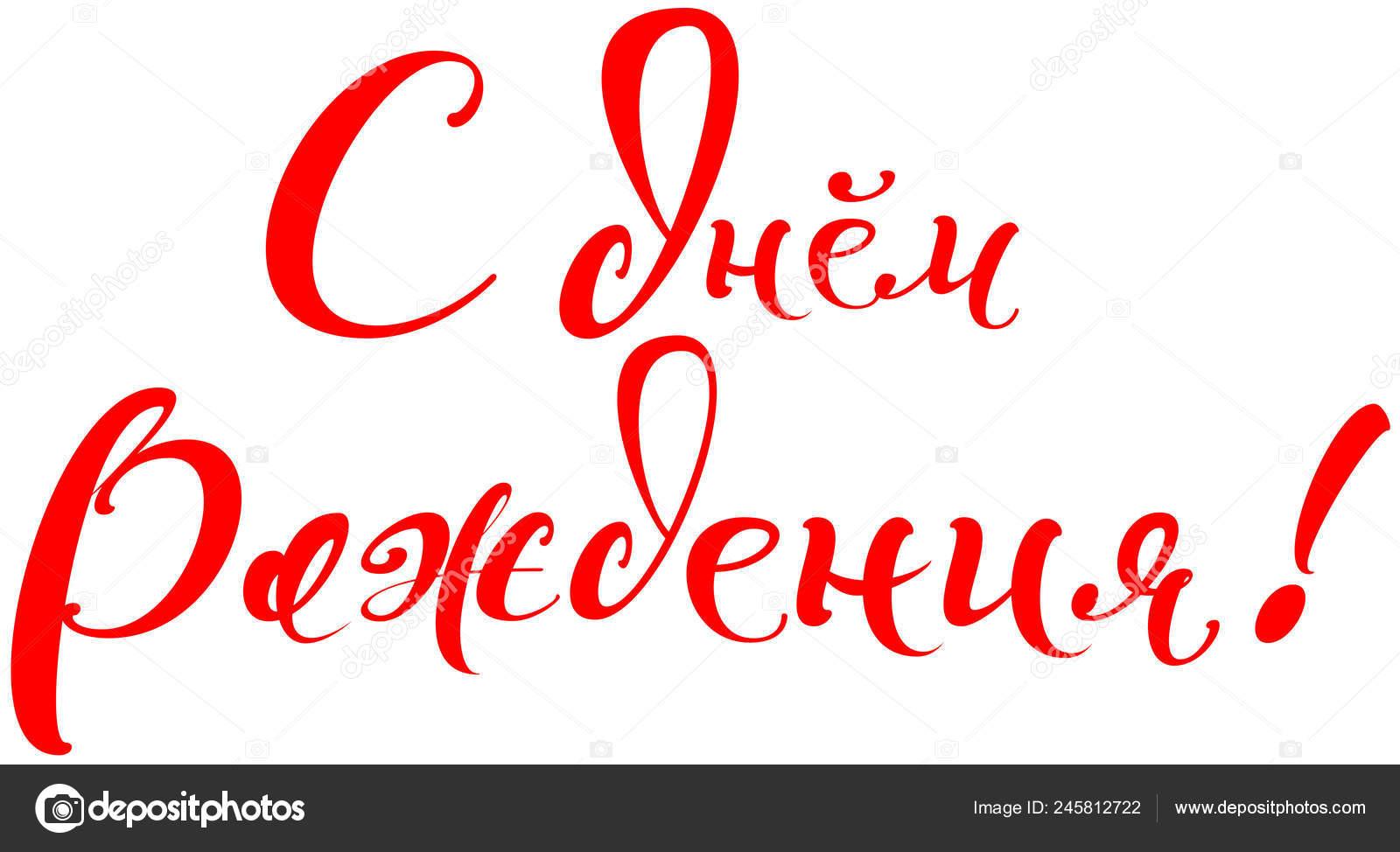 Traducir feliz cumpleanos en ruso