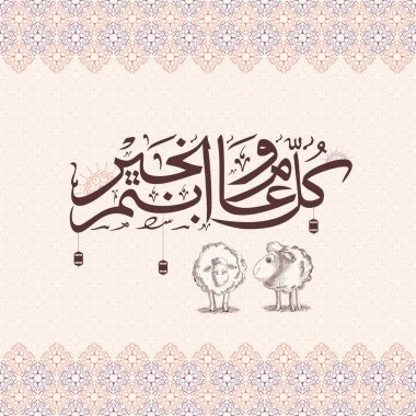 Arabic calligraphic text Eid-Al-Adha, Islamic festival of sacrifice with line-art illustrations of sheep on arabic pattern background.