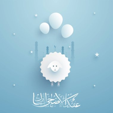 Arabic calligraphy text Eid-Al-Adha, Festival of sacrifice with paper-art illustration of sheep and balloons, mosque, stars on blue background.