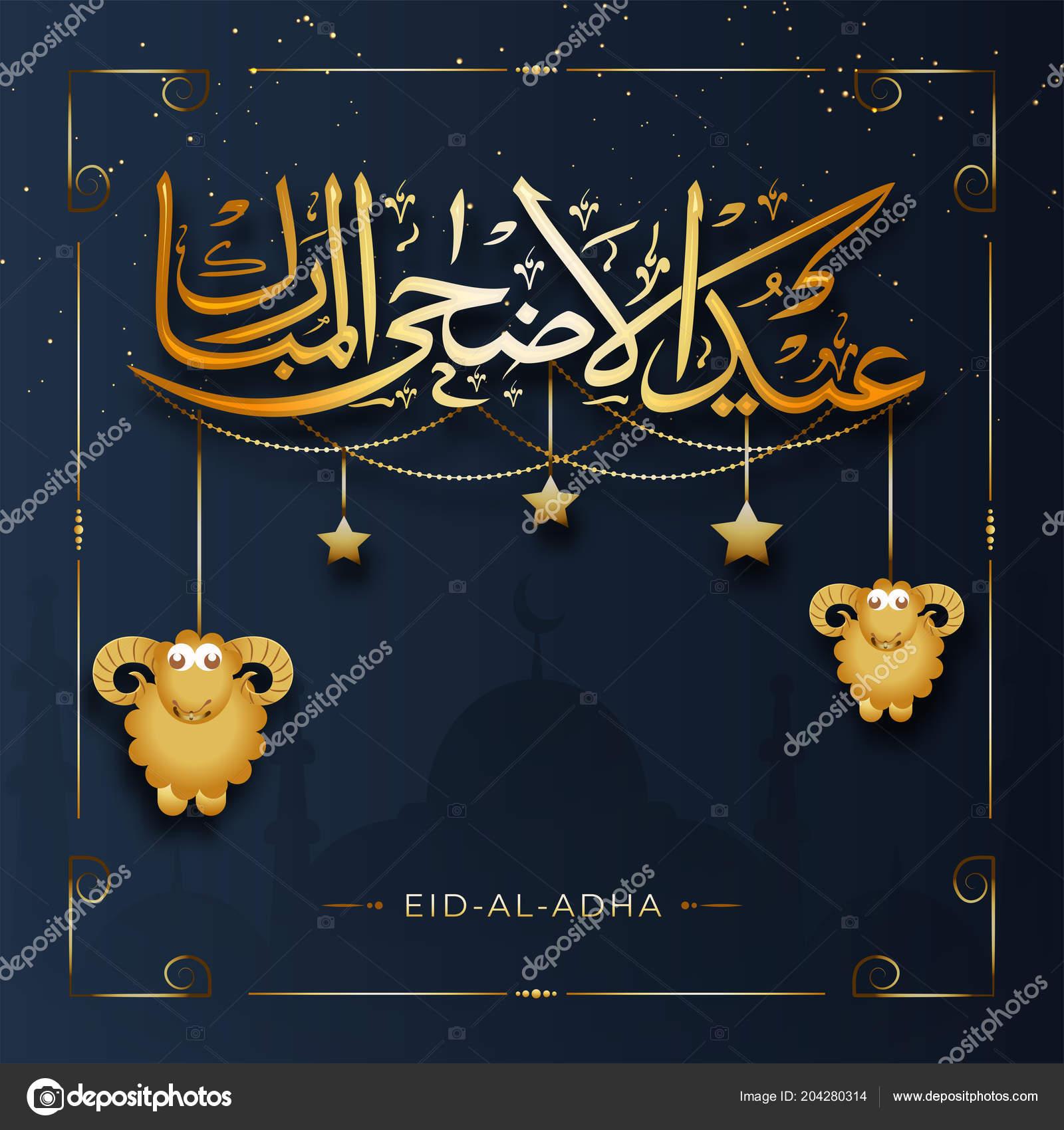 Black Greeting Card Design Shiny Golden Islamic Calligraphy Text Eid