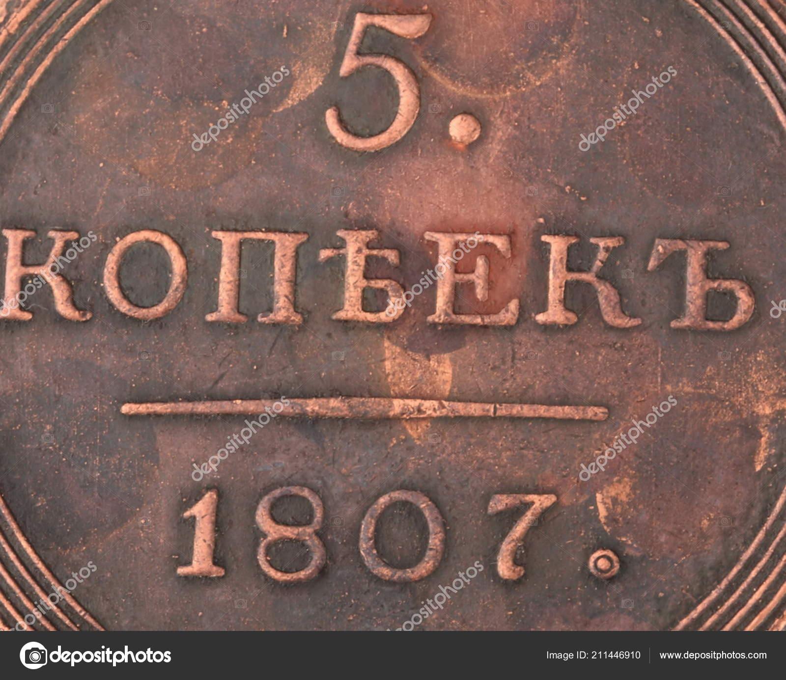 1807 России 5 копеек монета в день– Стоковое изображение