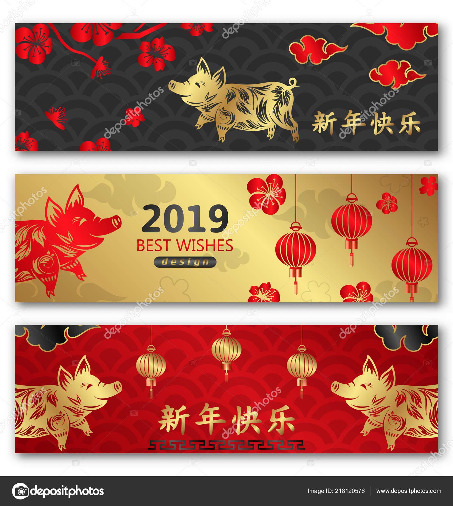 Año Nuevo Feliz Chino Año Del Cerdo Juego De Cartas Del Este