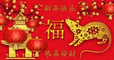 Happy Chinese New Year 2020. Year of the rat. Red Background with pagoda and lanterns, flowers. Chinese Spring festival. Chinese Translation: Happy New Year, Happiness and prosperity.