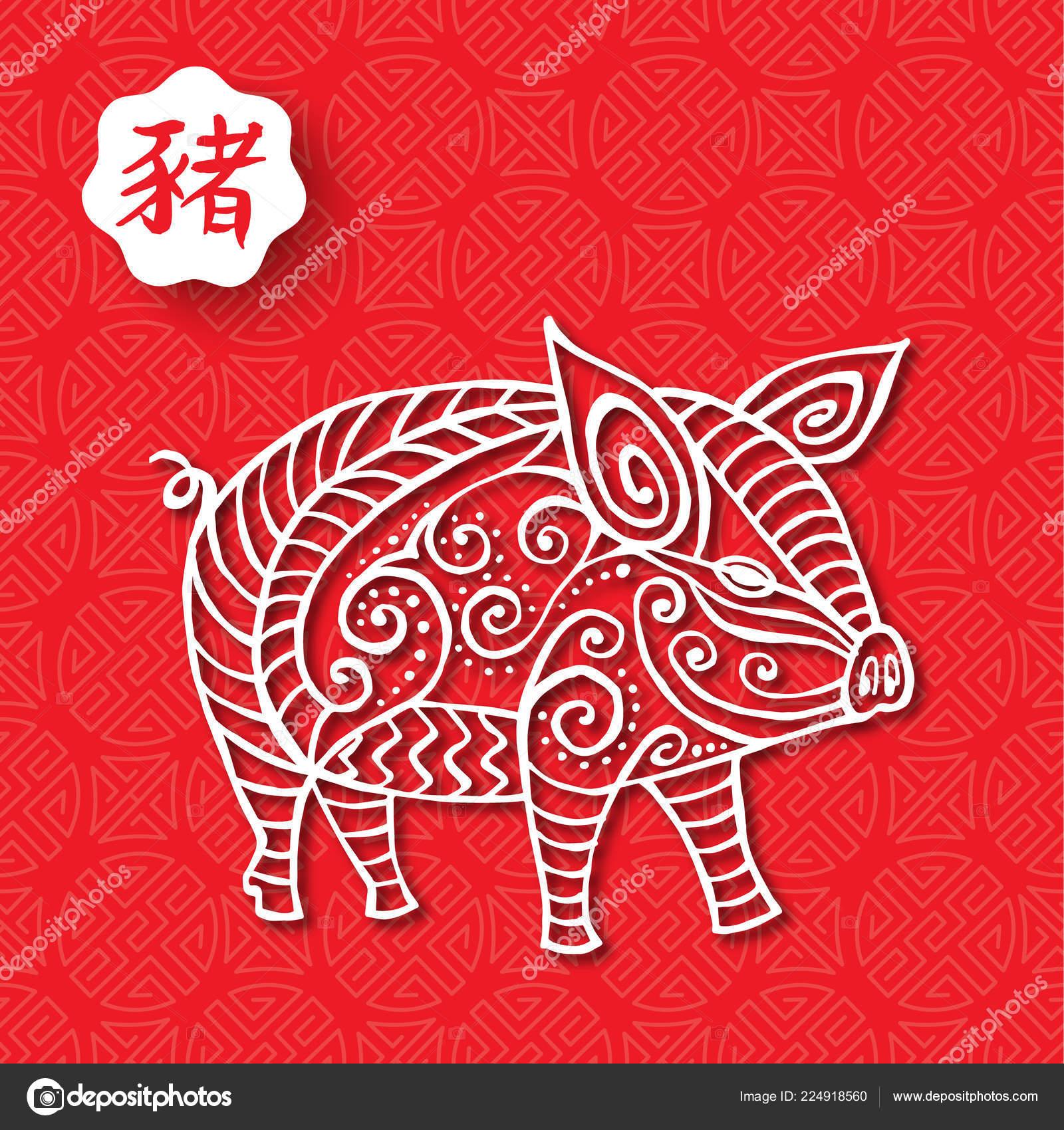 Carte Voeux Nouvel Chinois 2019 Avec Decoration Style Asiatique