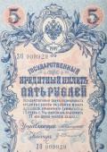 Ruská říše stará1909 pět rublů od cara Nicholase2. Podpis Shipov.