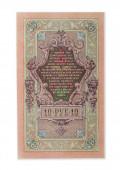 Ruská říše stará1909 deset rublů od cara Nicholase2. Obrácená strana