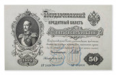 Ruská říše stará1899 padesát rublů od cara Nicholase2. Podpis Shipov. Izolováno na bílém.