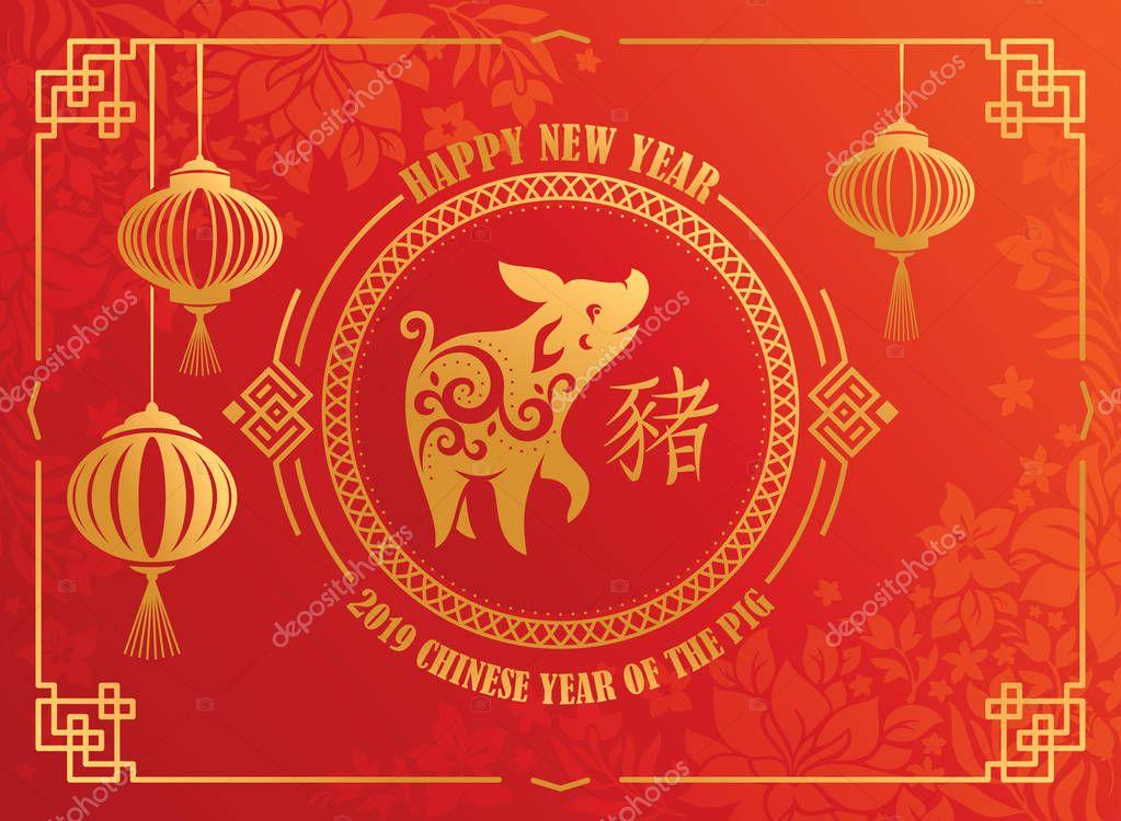 Китайский новый год открытки 2019, смешные гифки