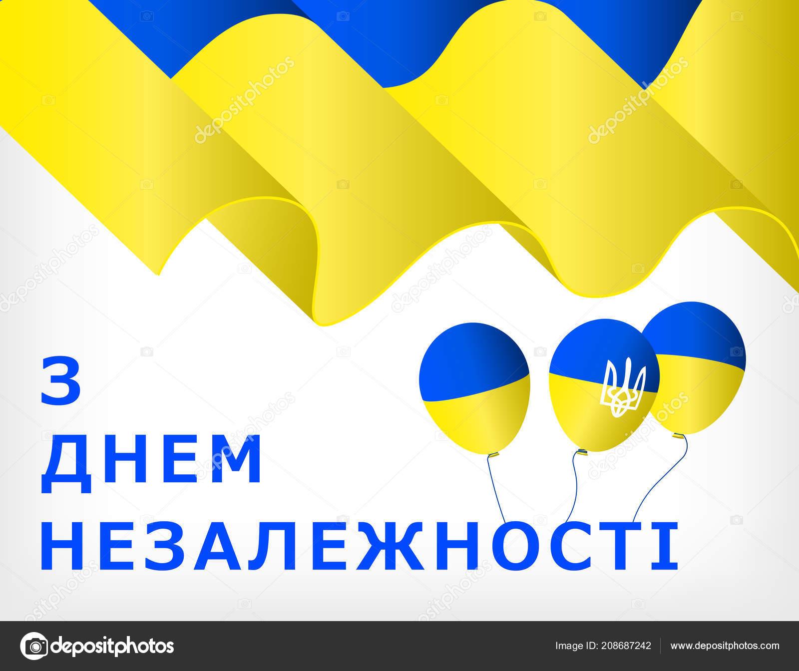 Ukraine Independence Day Waving Flag Helium Balls Symbols Ukrainian