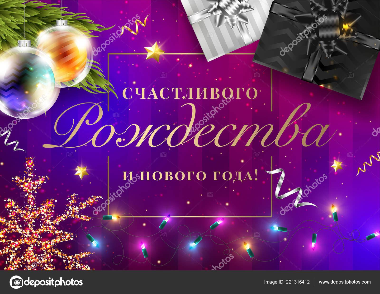 Frohe Weihnachten Und Ein Gutes Neues Jahr Russisch.Frohe Weihnachten Und Happy New Year Auf Russisch Vektor
