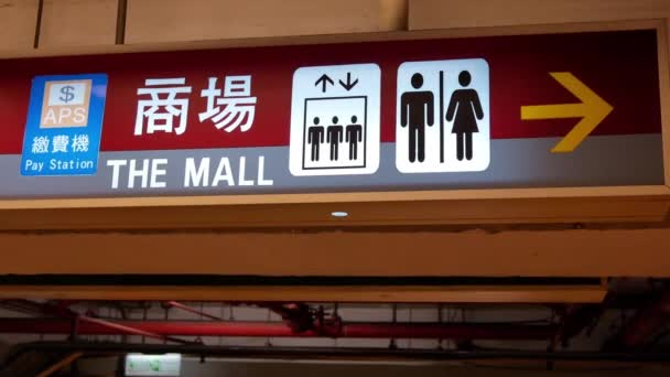 Motion of the mall and elevator sign on roof inside parking lot