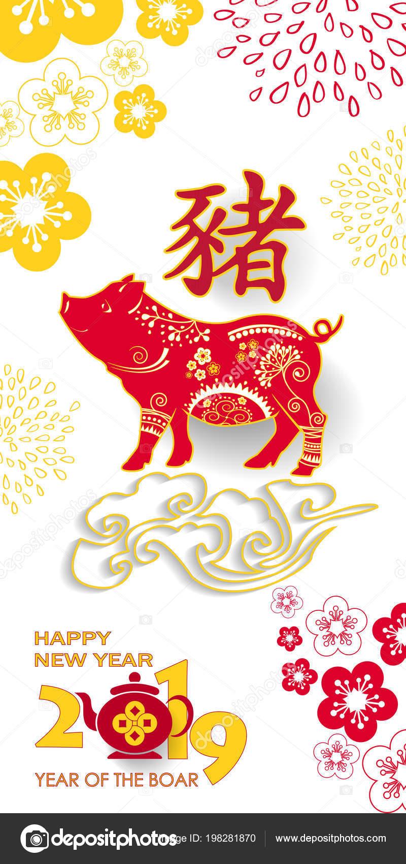 https://st4.depositphotos.com/10507282/19828/v/1600/depositphotos_198281870-stock-illustration-happy-chinese-new-year-2019.jpg