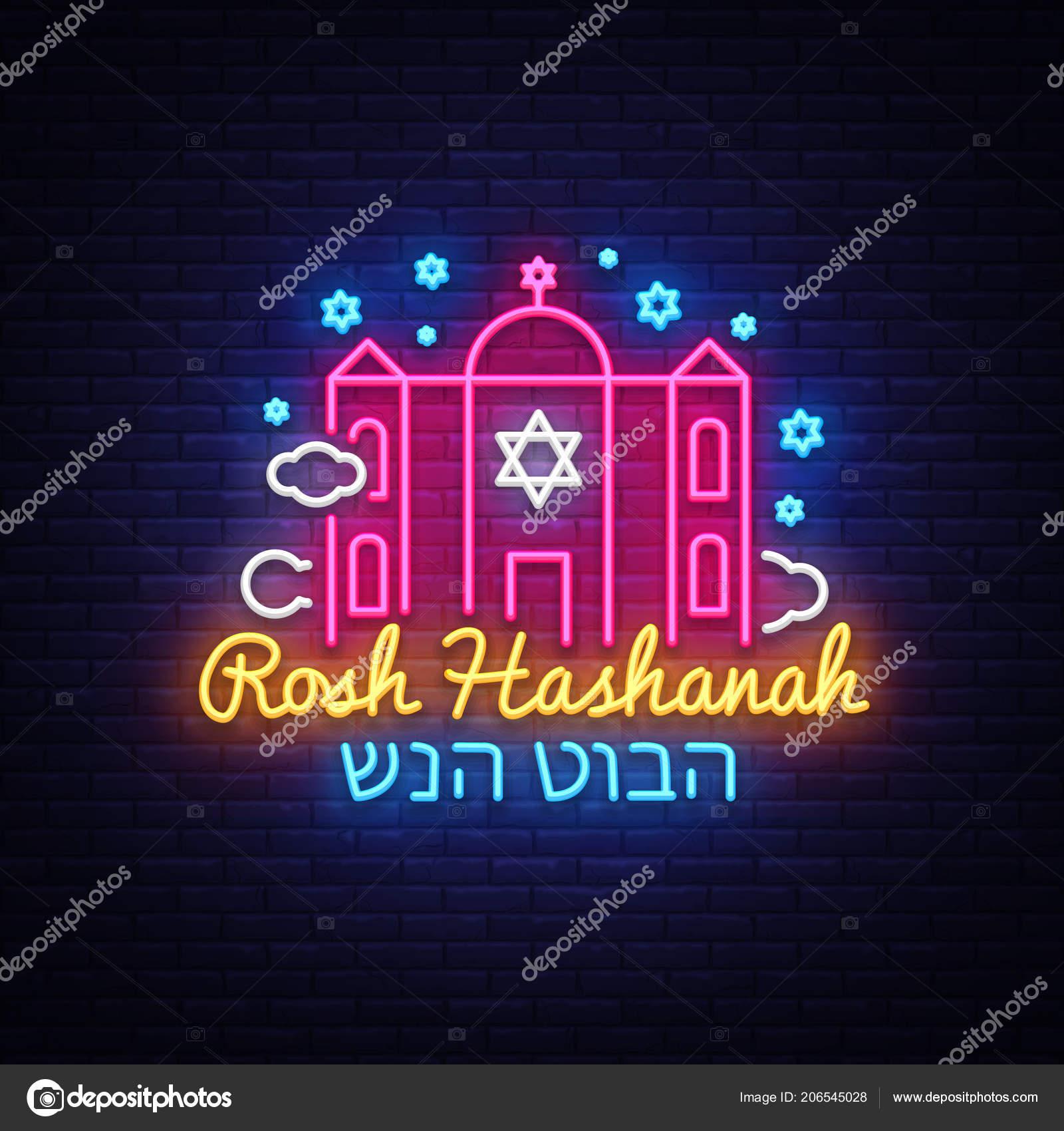 Rosh Hashanah Greeting Card Design Templet Vector Illustration
