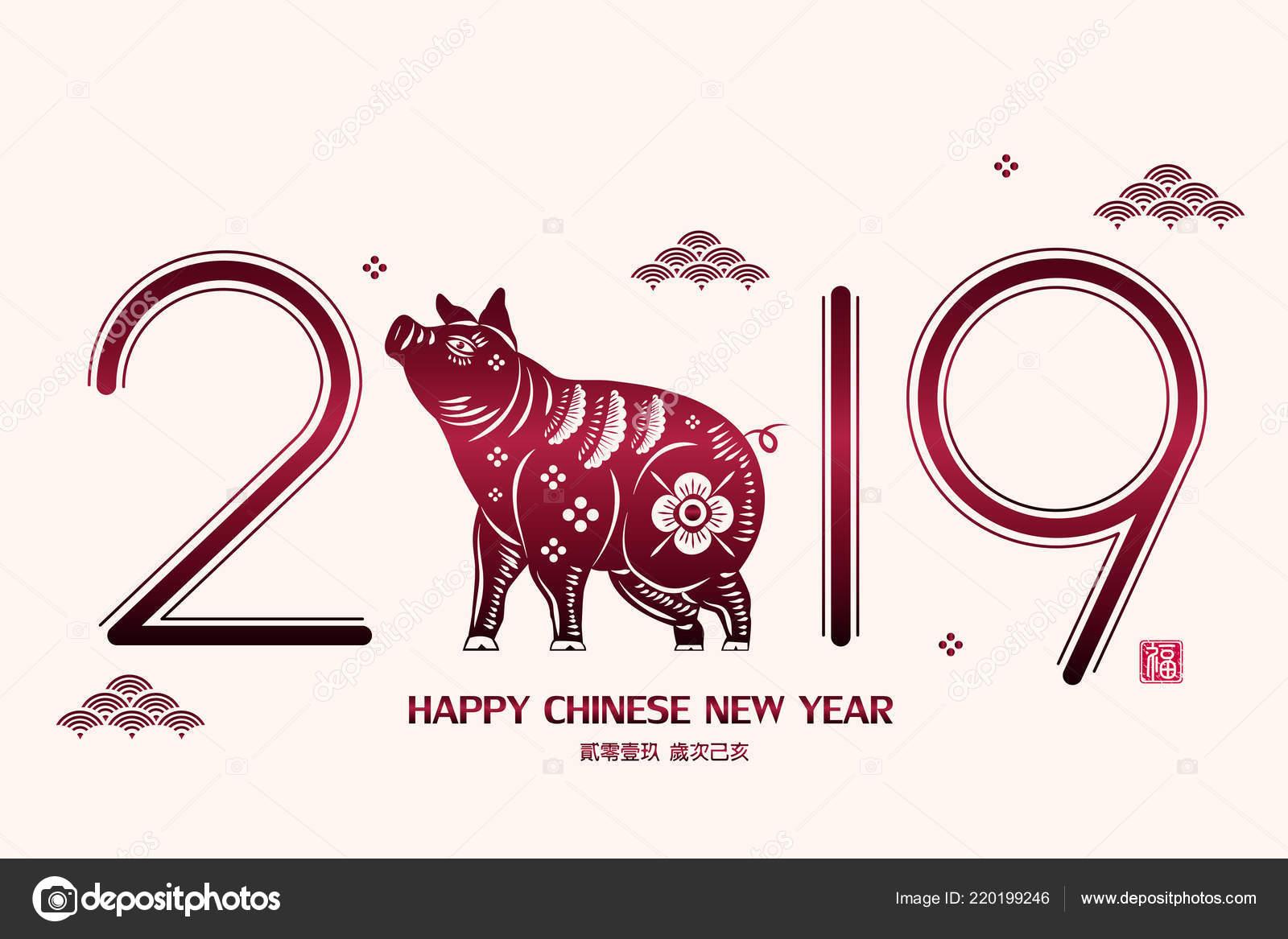 2019 Frohes Neues Jahr Mit Schwein Und Segen Chinesische Wort ...
