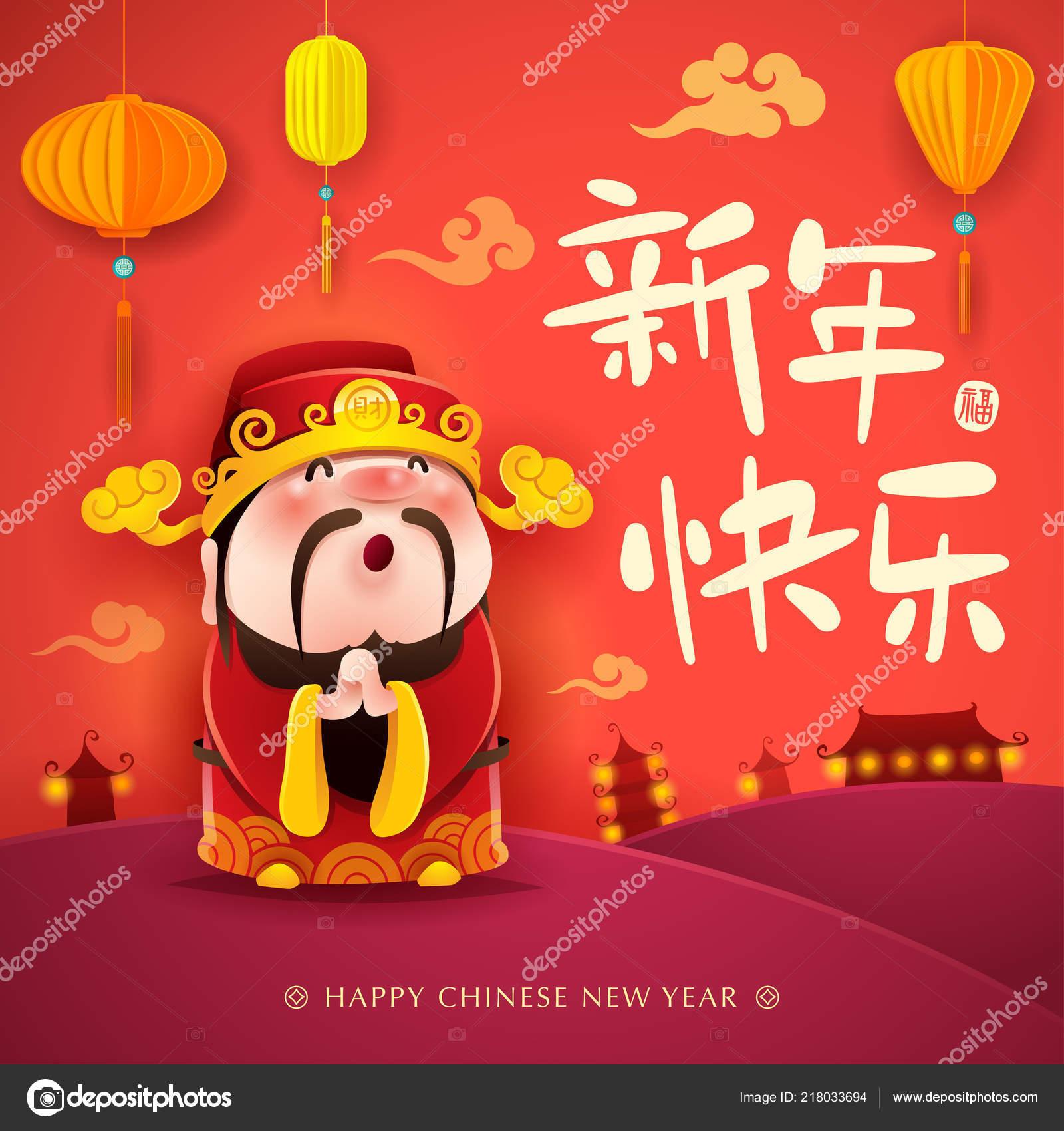 Chinesischen Gott Des Reichtums Frohes Neues Jahr Chinese New Year ...