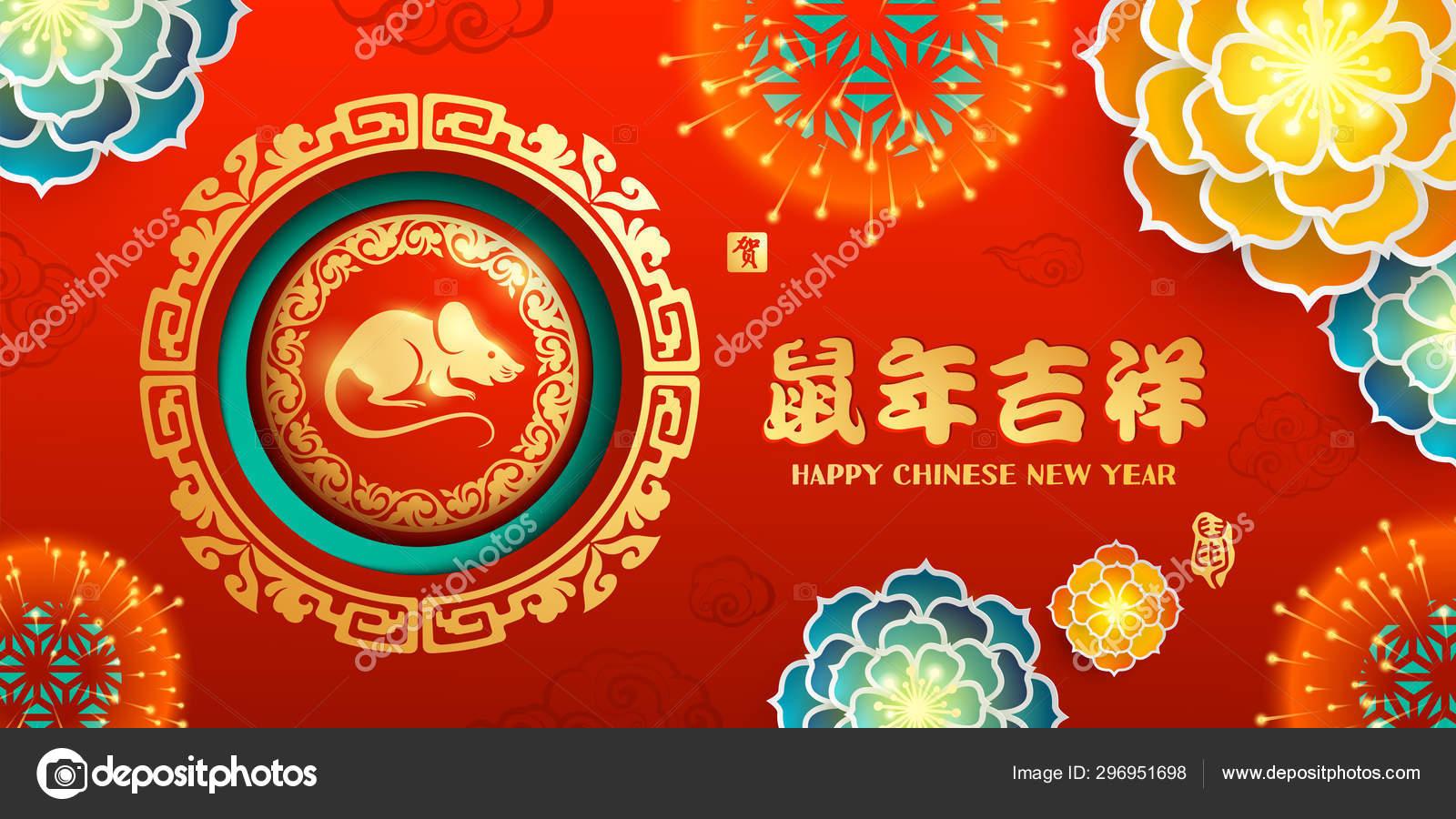 Calendario Cinese 2020.Capodanno Cinese 2020 Anno Del Ratto Vettoriali Stock