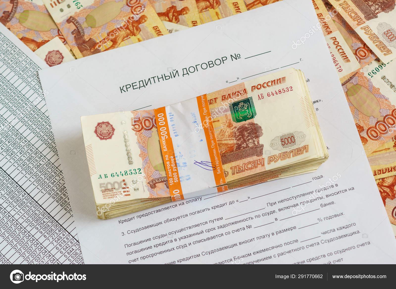 банки дающие кредит и займы