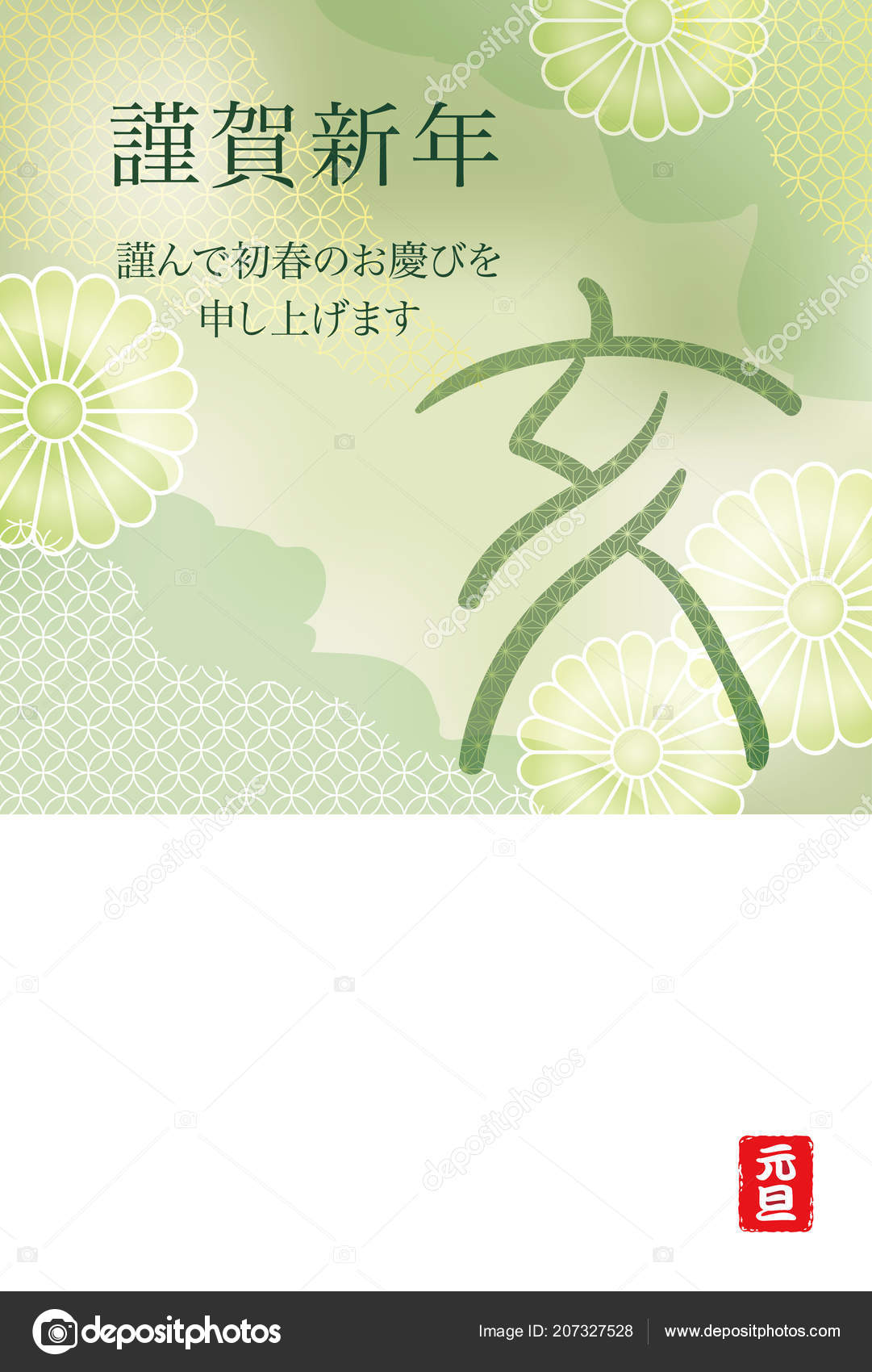 New Years Card Template Japanese Year Wild Boar Character ...