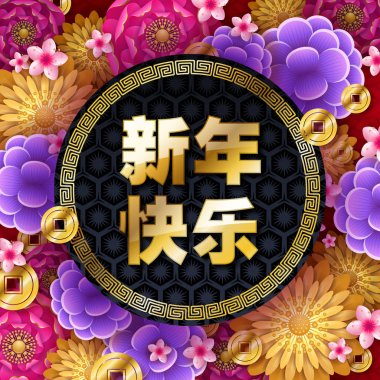 2020 Happy Chinese new year background.