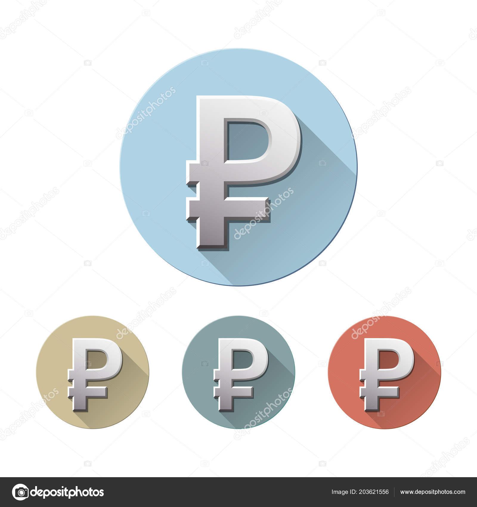 Set Of Symbol Of Russian Ruble Stock Vector Tassel 203621556