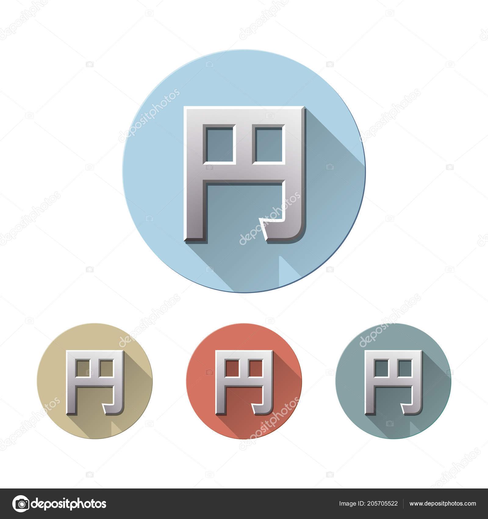 Yen Symbol In Japanese Character Stock Vector Tassel 205705522