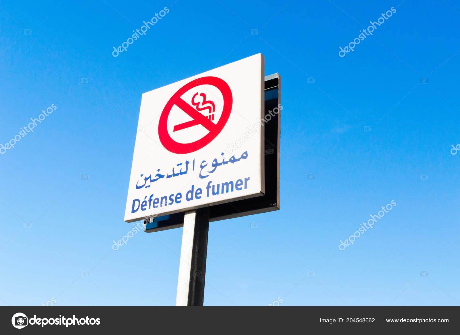 kouření ve francouzštině