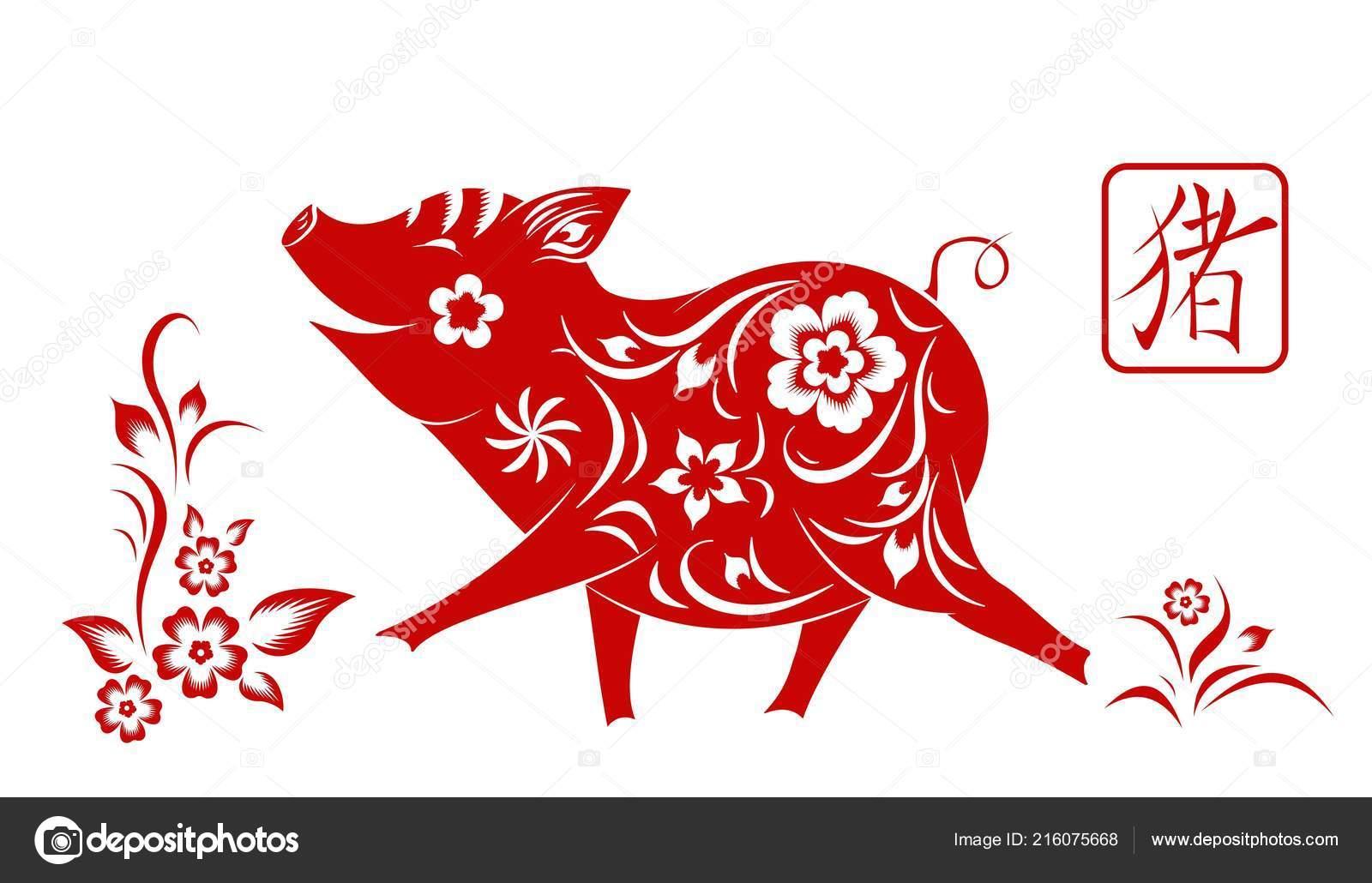 Pig star sign