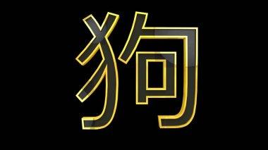 Dog Chinese Zodiac Sign 3D Illustration