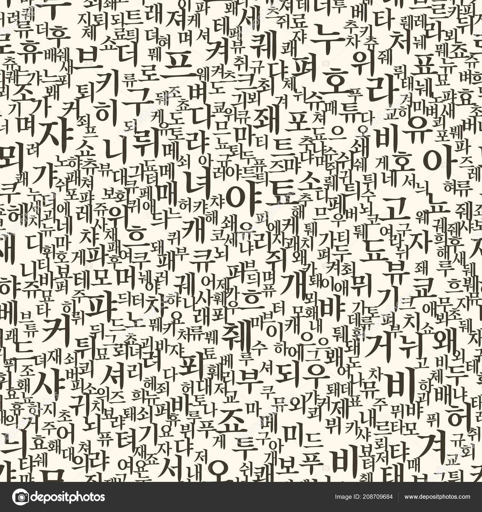 Patrón Transparente Vector Con Alfabeto Coreano Orden Aleatorio ...