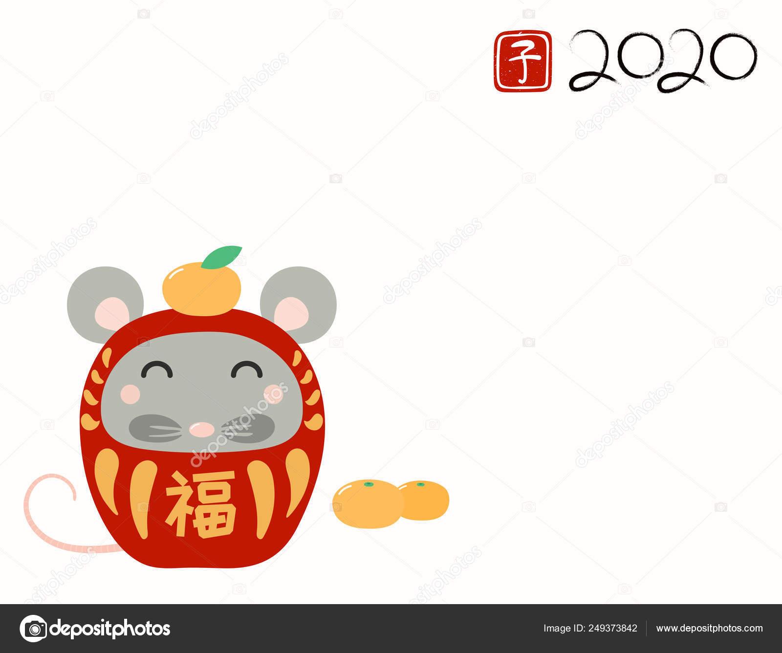 Carte De Lasie 2020.Carte Voeux Nouvel Chinois 2020 Avec Rat Poupee Daruma