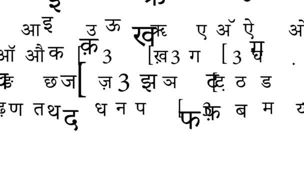 Repülő betűk vagy ábécék a Hindi nyelv fehér alapon. Repülő betűk fogalma vége írások a szentírások, vagy könyvek.