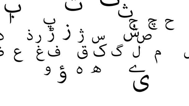 Repülő betűk vagy ábécék urdu nyelv fehér alapon. Repülő betűk fogalma vége írások a szentírások, vagy könyvek