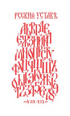 Font Russian Charter. Vector. Old Russian medieval alphabet. Set of medieval letters of 17-19 centuries. Russian gothic. Beautiful composition. All characters, letters and numbers are stored separately. Antiqued stilization.