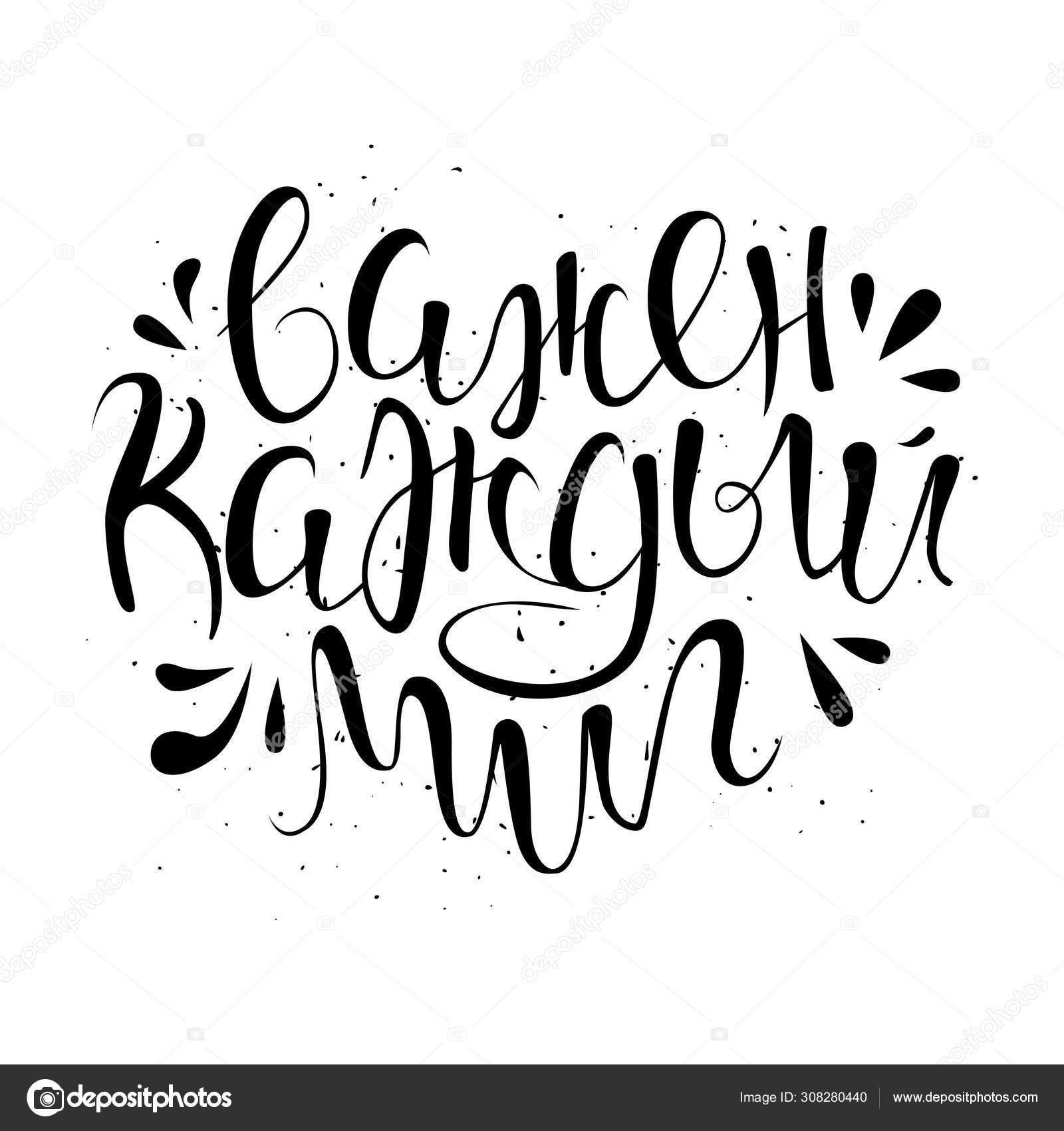 Hermosas Letras Ruso Moda Frase Motivadora Pensamiento