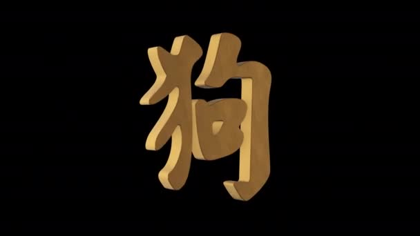 Dog hieroglyph chinese horoscope. Metal gold. Alpha channel. Looped animation. 3d object