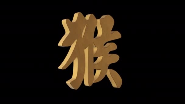 Monkey hieroglyph chinese horoscope. Metal gold. Alpha channel. Looped animation. 3d object
