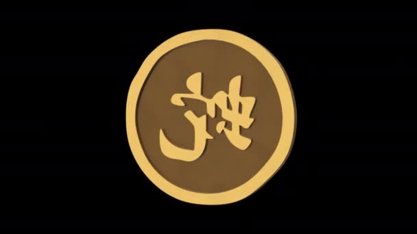 Serpent medallion hieroglyph chinese horoscope. Metal gold. Alpha channel. Looped animation. 3d object