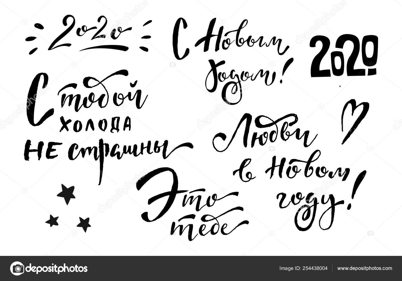 Frase De Letras Set Feliz Año Nuevo Deseo Que Amor En Año