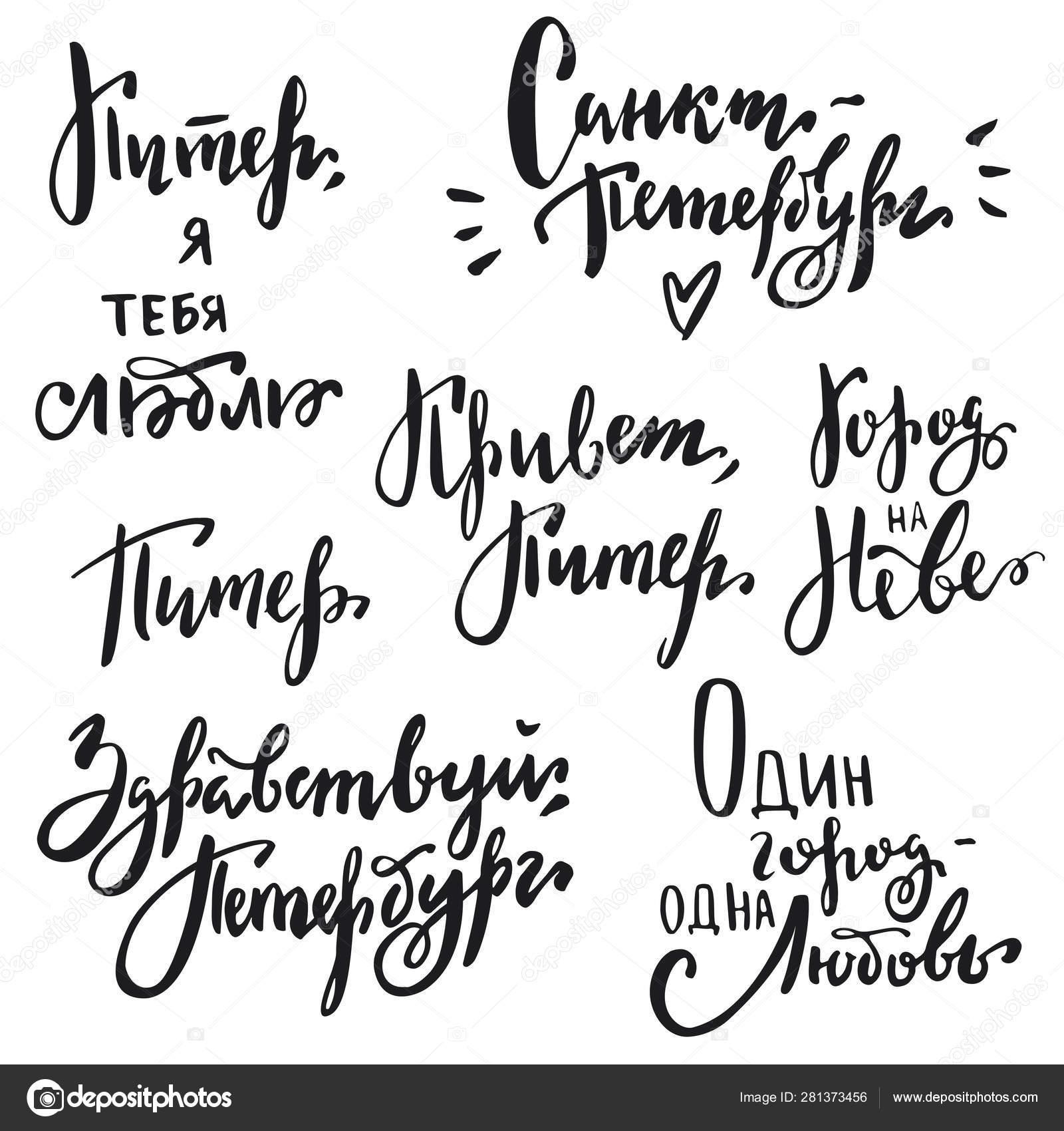 Frases De Letras A Mano Establecidas En Ruso Traducción