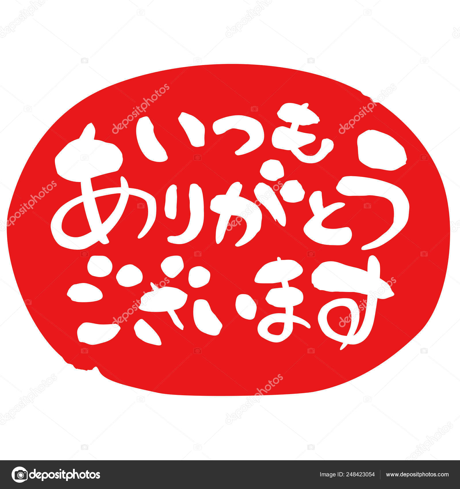 Thank You Very Much Japanese Formal Phrase Japanese