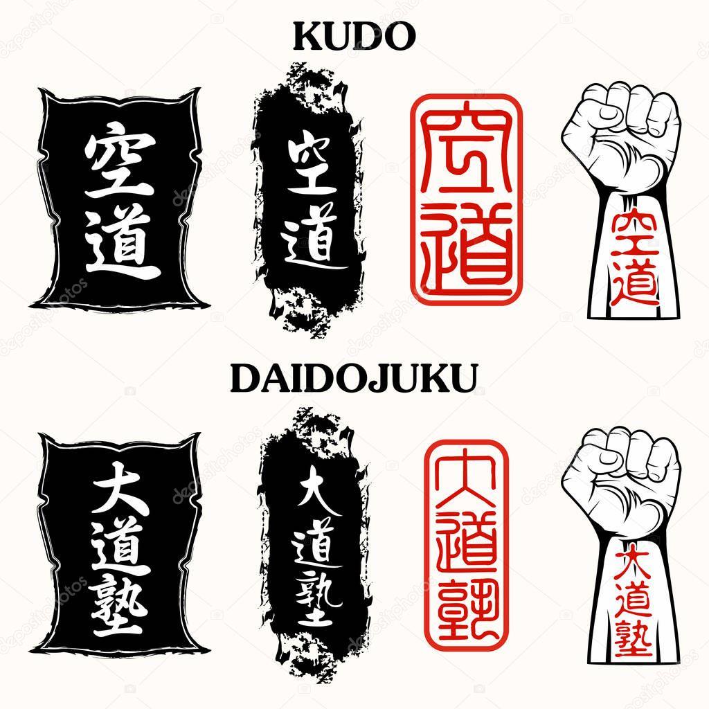 Кудо иероглиф картинка
