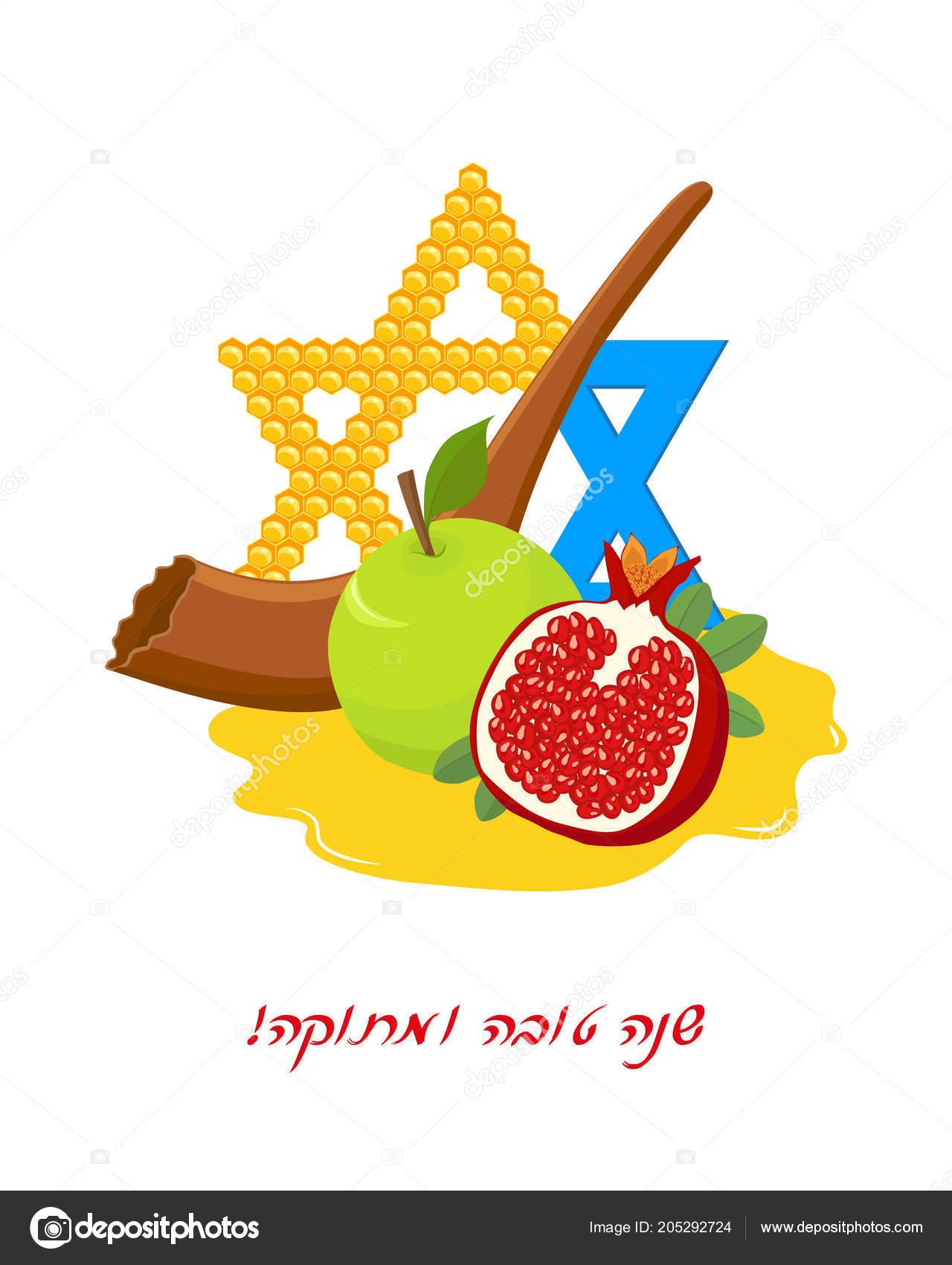Rosh Hashanah Jewish New Year Star David Honeycomb Shofar