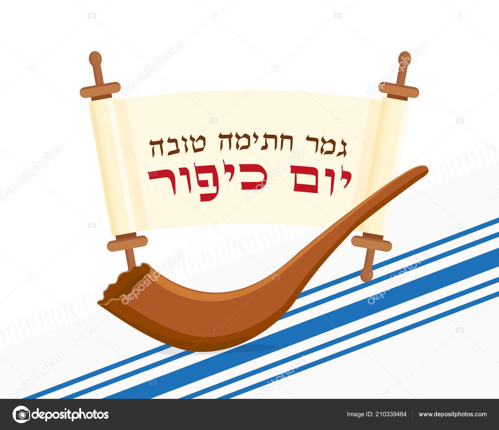Jewish Holiday Yom Kippur Scroll Jewish Greeting May You Inscribed