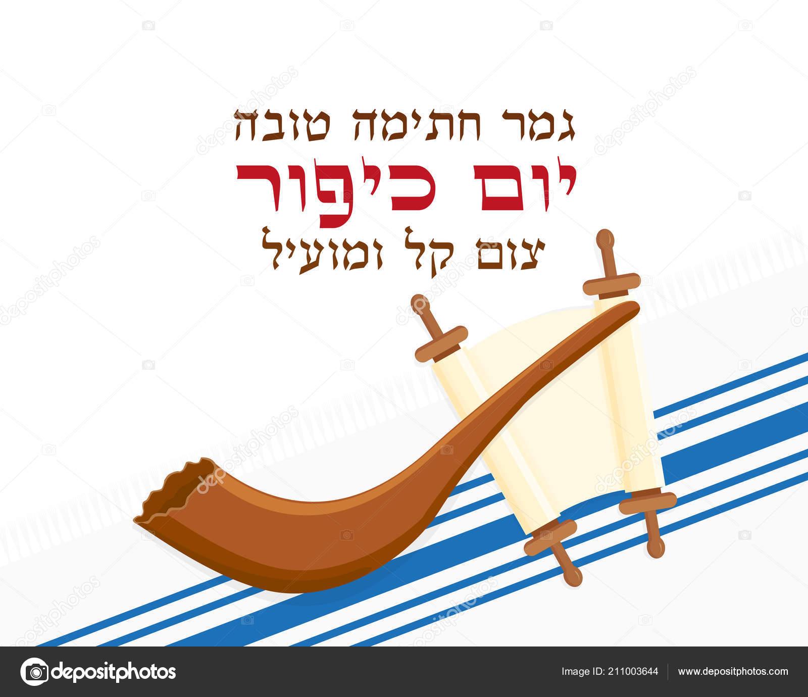 Jewish Holiday Yom Kippur Jewish Greeting May You Inscribed Good