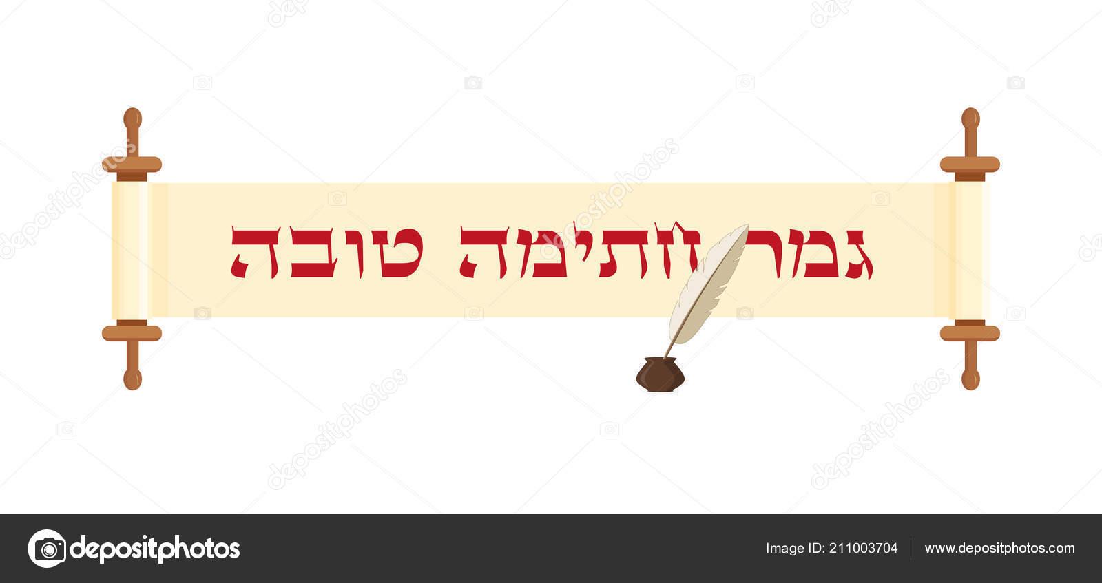 Festividad Juda Yom Kippur Saludo Bandera Con Voluta Saludo Judo