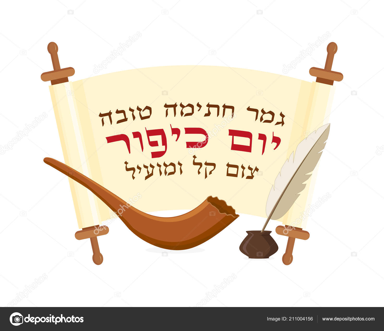 Scroll Hebrew Greeting Jewish Holiday Yom Kippur May You Inscribed
