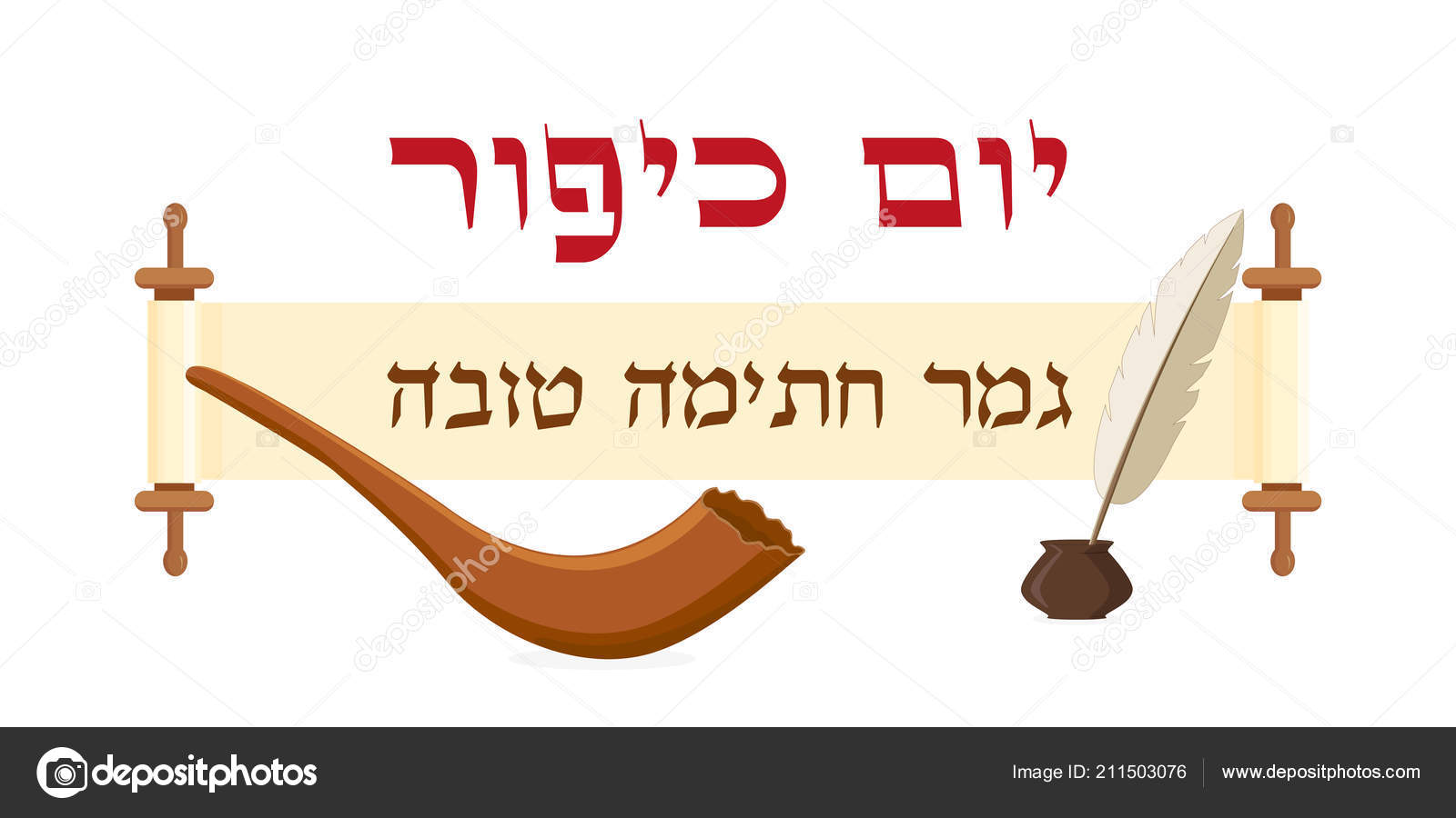 Jewish Holiday Yom Kippur Greeting Banner Scroll Jewish Greeting May