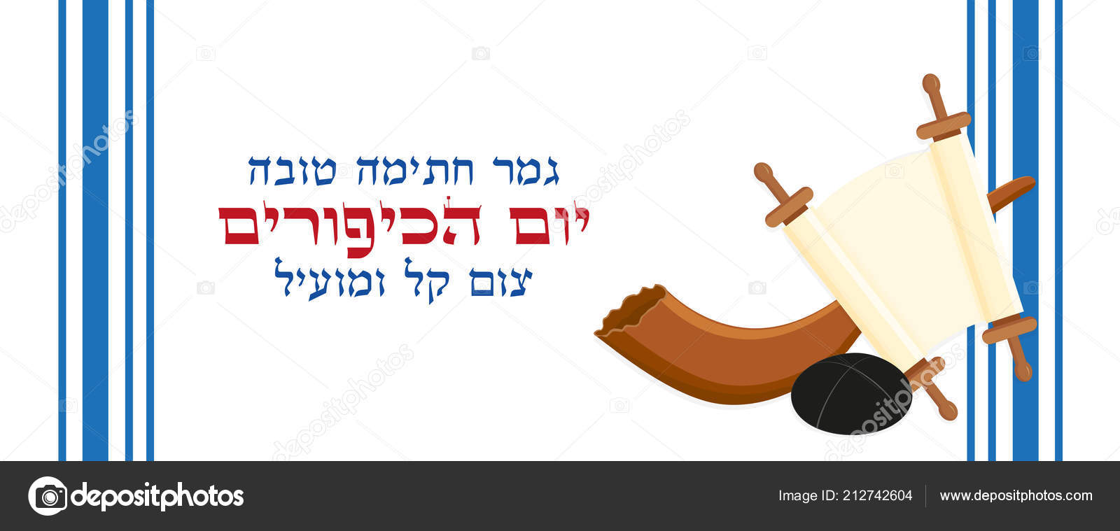 Jewish Holiday Of Yom Kippur Greeting Banner Stock Vector