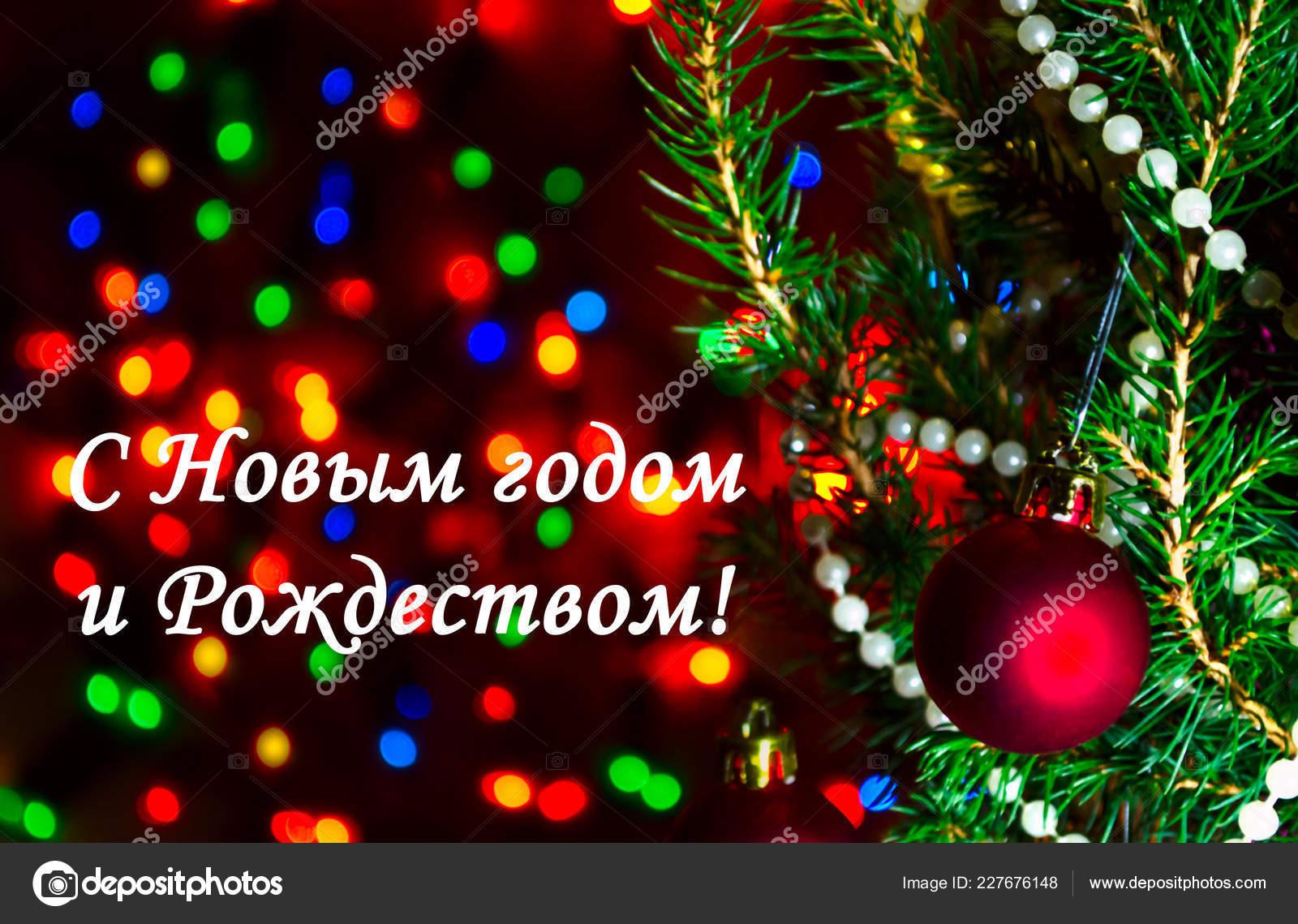 Red Christmas Ball Christmas Tree Blurred Lights Christmas