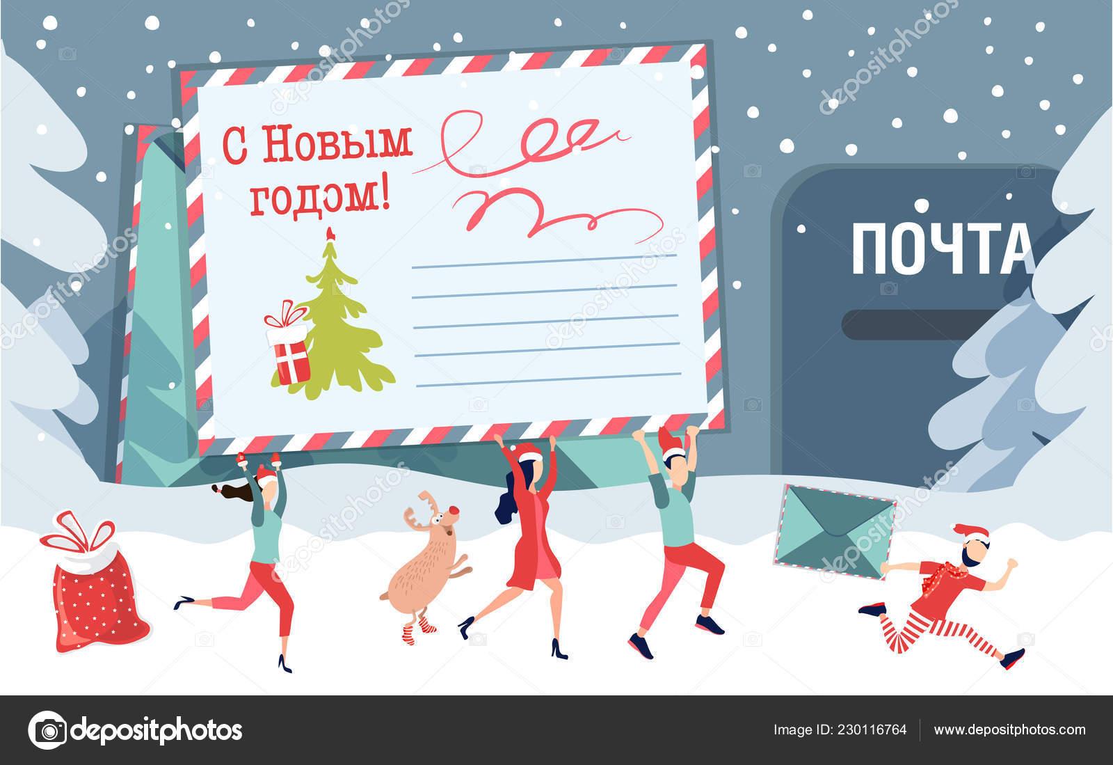 Carta De Felicitaciones De Navidad Y Ano Nuevo.Personas Envian Carta Ano Nuevo Felicitaciones Por Correo